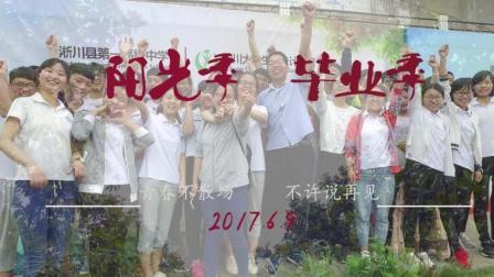淅川县第一高级中学2017毕业季精彩视频留念