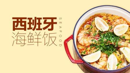 做好吃的西餐真的那么难吗? 西班牙海鲜饭懒人制作攻略!