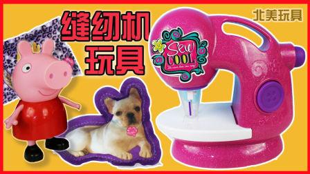 佩奇用缝纫机做狗靠垫