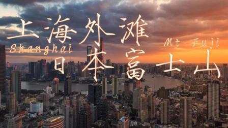 从上海到东京  外滩到富士山Shanghai&Mt Fuji☆航拍中国★旅行遇见☆