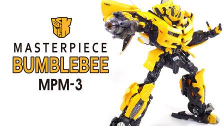 KL變形金剛玩具分享179 MPM-3 電影系列 大黃蜂 Bumblebee
