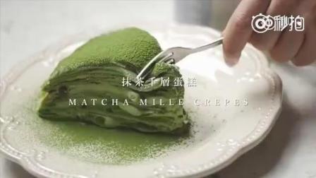 抹茶千层蛋糕简单制作