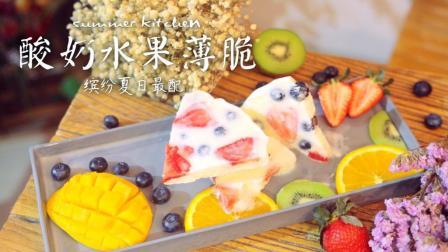 减肥菜谱小点心, 酸奶水果薄冰脆, 让减肥路上也多了一道小彩虹