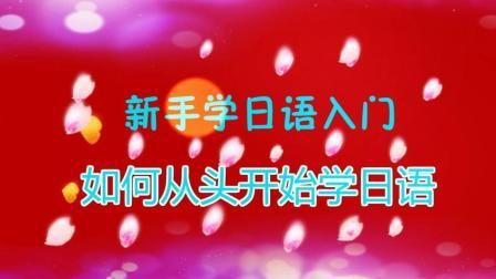 日语学习基础入门, 日语学习基础教学, 日语学习基础教程