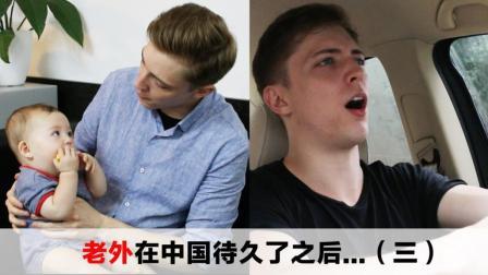 笑哭! 老外在中国待久了之后(三)