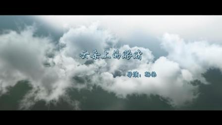 绵阳微电影《云朵上的眼睛》