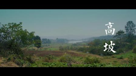 绵阳微电影《高坡》
