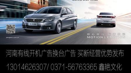 郑州电视开机广告形式录像《18860376763》独立代理发布