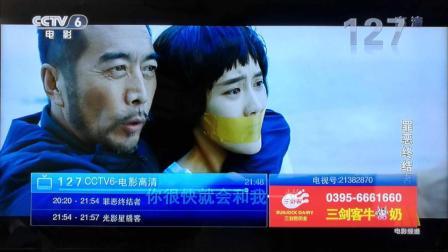 郑州电视开机换台广告《18860376763》独立买断经营郑州市数字电视开机换台广告