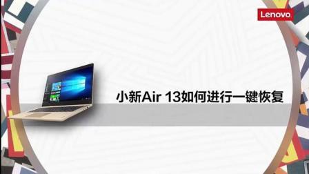 联想小新Air13一键恢复视频教程