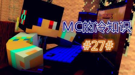 [极冰]MC的冷知识#EP27#第七色兔