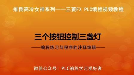 A008.三菱PLC编程学习 程序编写练习与注释编辑操作 PLC视频教程