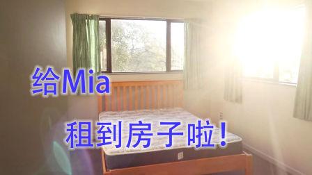 给Mia租到了房子!(新西兰 Harold Vlog 218)