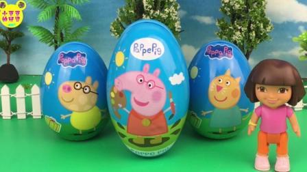 小猪佩奇奇趣蛋 爱探险的朵拉拆玩具蛋视频