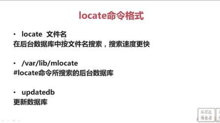 Linux(centos)文件搜索命令locate