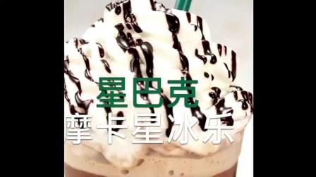喝咖啡再也不用去星巴克了, 在家自制的星巴克摩卡星冰乐