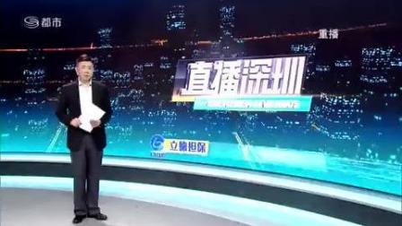深扒深圳龍爱骗局内幕, 记者暗访深圳龍爱量子公司惨遭封杀