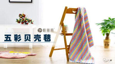 五彩贝壳毯