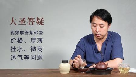 【大圣答疑】视频解答紫砂壶价格、厚薄、挂水、微商、透气等问题