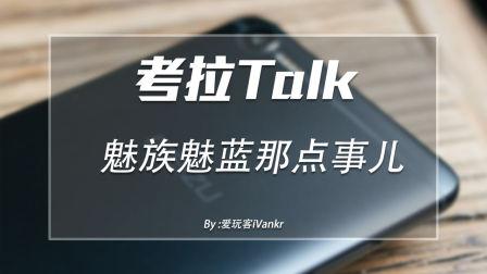 """「考拉Talk-第34期」聊聊魅族/魅蓝""""分家""""那点事儿"""