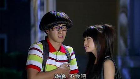 《海派甜心》罗志祥惨遭杨丞琳袭吻,一言不开就开车!
