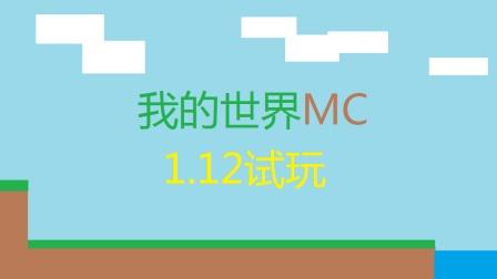 MC我的世界1.12试玩