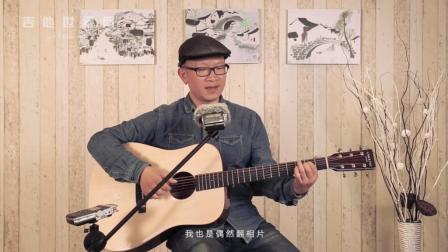 吉他弹唱教学 老狼《同桌的你》——拾光吉他谱珍藏集