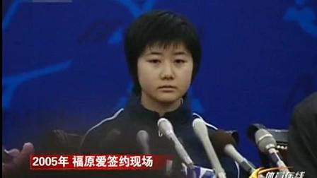 16岁的福原爱全程东北话参加签约仪式, 签字时才发现不会写中文, 瞬间懵逼了