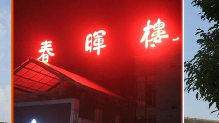 寿县一中校歌