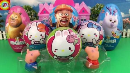 寓教于乐小猪佩奇 第一季 小猪佩奇拆熊出没奇趣蛋 89 熊出没奇趣蛋