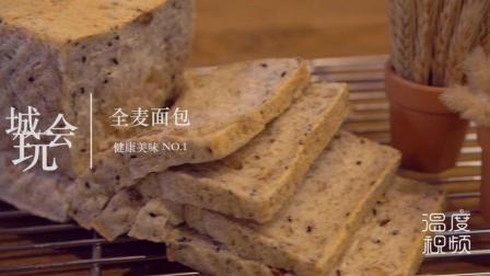 吃货的福利! 教你做一款干吃不胖的面包