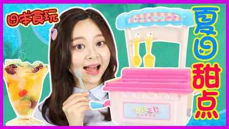 小伶玩具 日本食玩夏日甜点小店 日本食玩夏日甜点小店