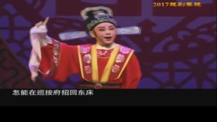越剧《棒打薄情郎》李敏 徐铭