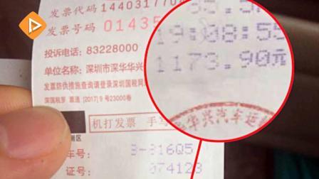 天价的士,深圳车站打的,80公里用1170元