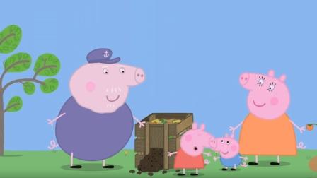 粉红猪小妹小猪佩奇之佩奇对堆肥很好奇