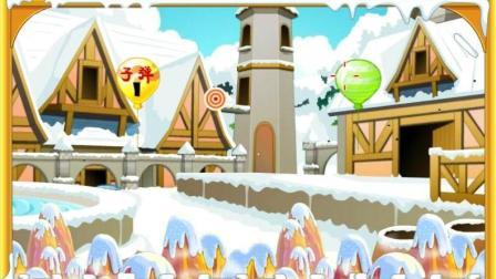 《喜羊羊与灰太狼之开心日记: 喜羊羊射击场》喜洋洋与灰太狼游戏视频