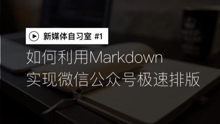 如何利用Markdown实现微信公众号极速排版
