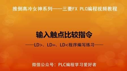 B003.三菱PLC视频教程 输入触点比较指令编程练习 PLC编程学习