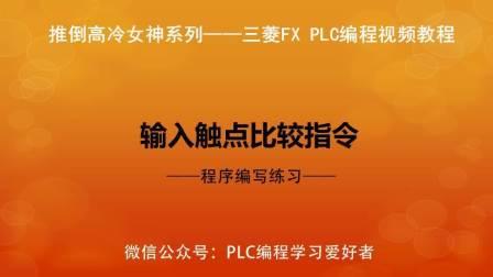 B005.三菱PLC视频教程 输入触点比较指令编程练习 PLC编程