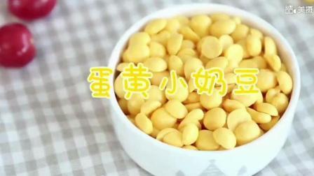 入口即化的蛋黄小奶豆, 宝宝的自制零食