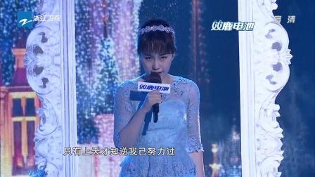《我不是明星》刘流女儿刘笑歌来踢馆,化身冰雪女王美炸了
