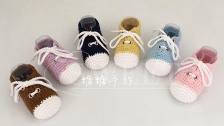 糖糖手作(第43集)宝宝鞋  铅笔鞋  钩针编织教程视频