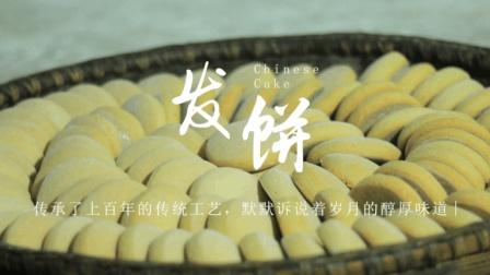 """湖南地域特色美食——""""发饼"""""""