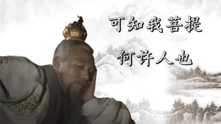 《闲扯西游》第三期《菩提祖师》