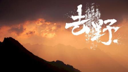 《去野》北京第3集: 飞狐陉-茶山村(正片)