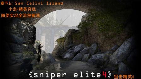 【随便解说】狙击精英4:全流程第一章:小岛-精英初现