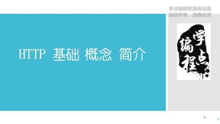 http基础概念简介