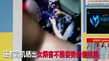 """网约车司机偷拍女乘客走光视频流出 """"司机群""""怂恿: 摸一下"""