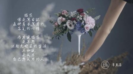 简单的插花就像写日记, 鲜花烛台, 静静的温暖