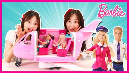 小伶玩具 超人气芭比娃娃 特辑 04 超大空姐芭比和粉色私人飞机